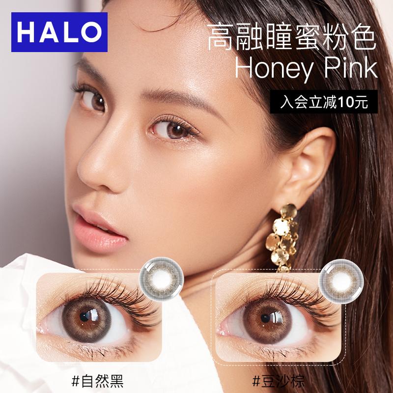 HALOの瞳の美しい瞳は年に女性の小さい直径のコンタクトレンズの規格品の大きい札を投げます。