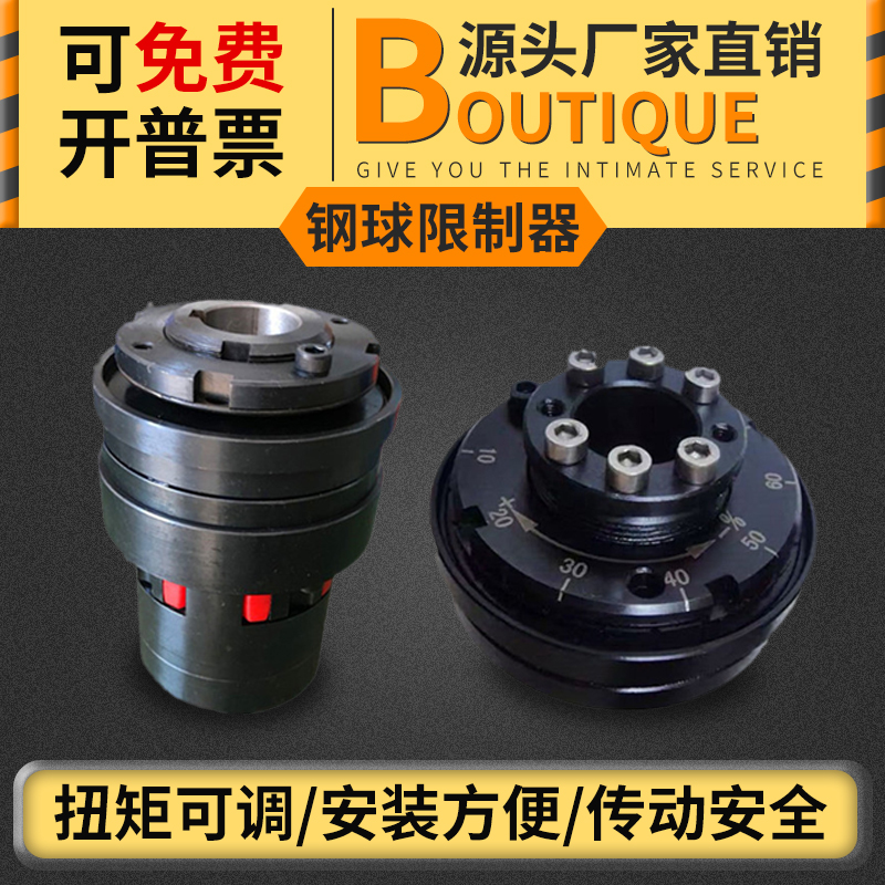 AQL型钢球式扭力限制器钢珠式扭矩保护器安全离合器联轴器