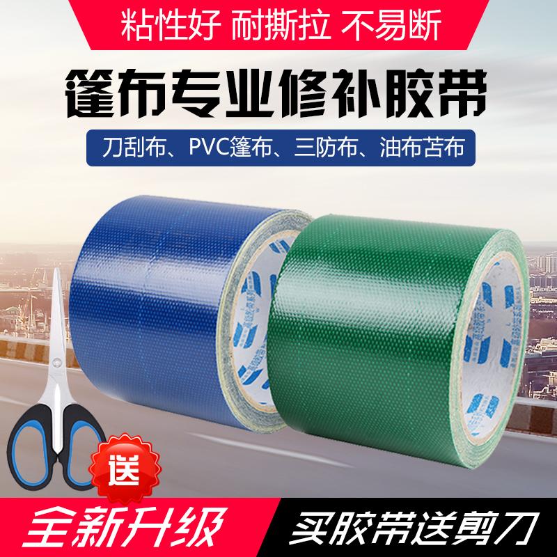 织布鸟货车篷布专用修补胶带 三防布雨油布PVC刀刮涂胶布补洞包邮