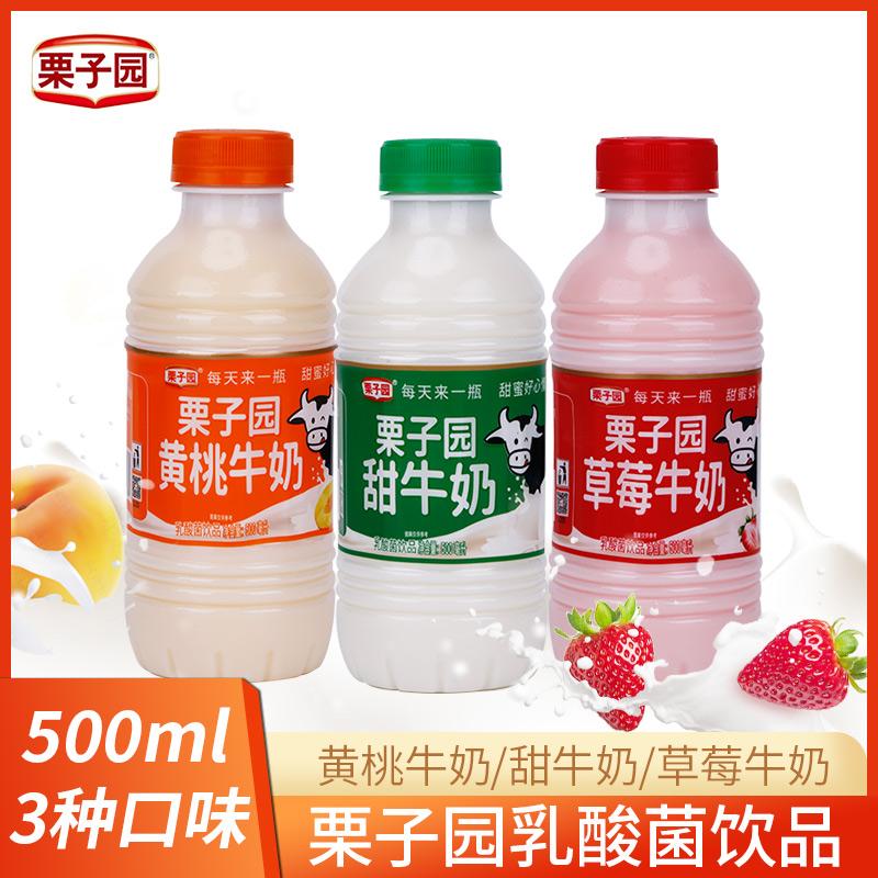 栗子园甜牛奶原味早餐奶草莓风味牛奶含乳饮料500ml*12瓶整箱