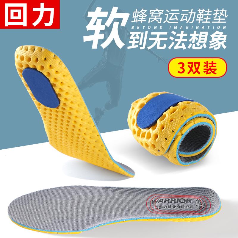 回力运动鞋垫男士吸汗防臭女减震加厚超软底舒适夏季透气篮球军训 - 封面
