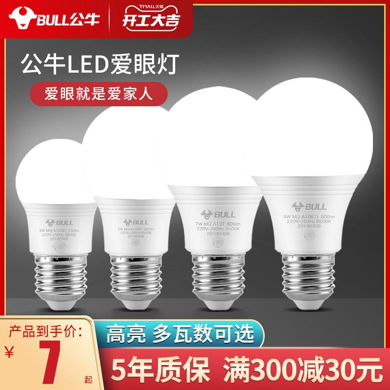 公牛超亮e27e14 3w / 5w led灯泡