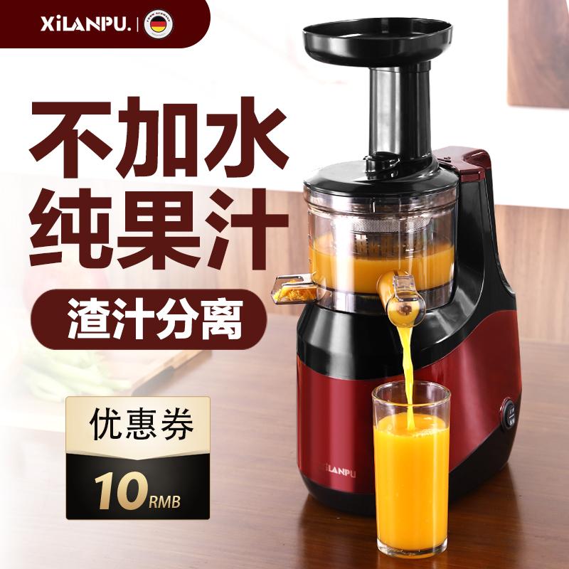 德国西兰普榨汁机家用渣汁分离水果小型商用多功能原汁机炸果汁机