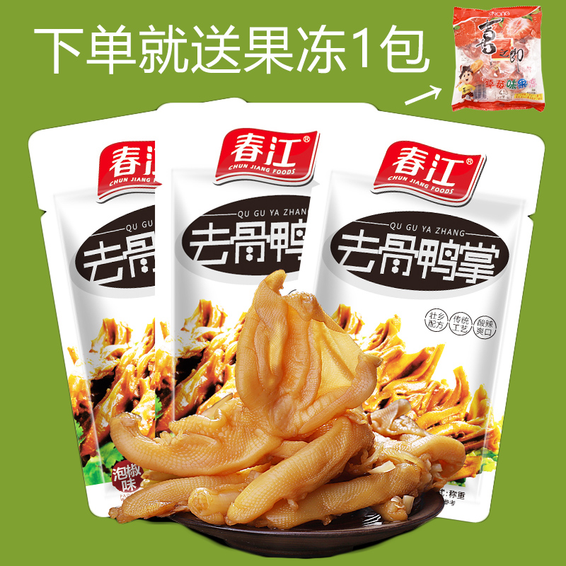 Quanyou shopping mall Chunjiang bulk pickled pepper boneless duck feet office specialty bone free duck claw net red snack food