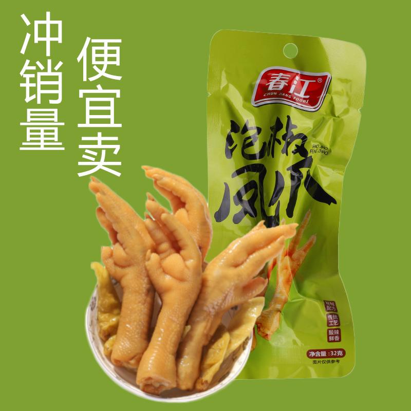 全有商城泡椒凤爪春江鸡爪独立小包装小零食小吃微辣熟食即食食品
