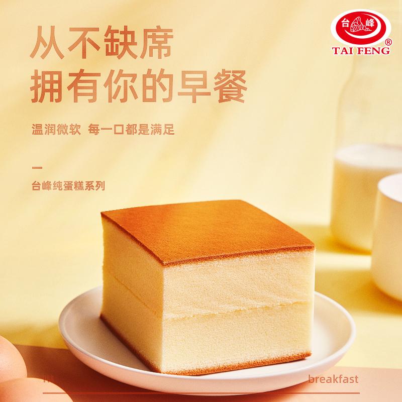 【百草味同款】40%高蛋含量营养蛋糕