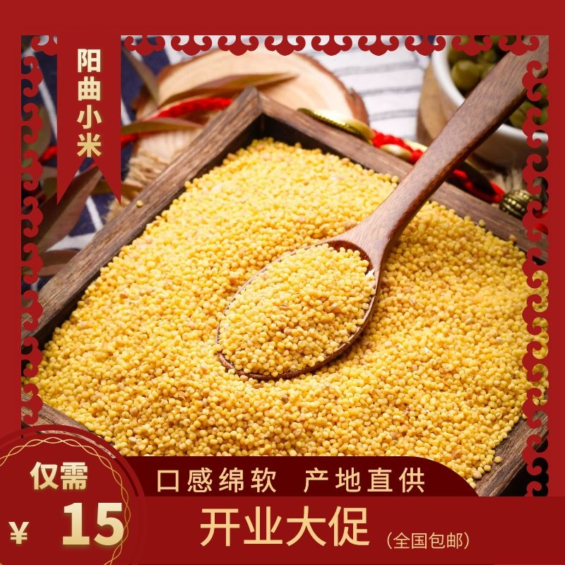 Yangqu millet 500g yellow millet porridge small yellow rice new rice Shanxi specialty