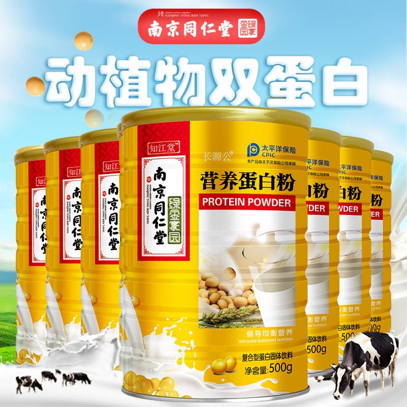 南京同仁蛋白粉中老年營養品兒童免疫力乳清高蛋白質粉女性增強L