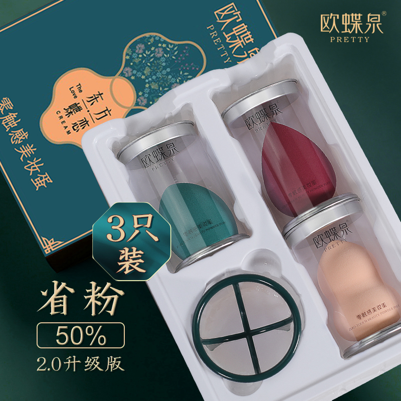 Oudiequan three small mushroom gourd powder puff egg and cosmetic cotton air cushion dry wet beauty egg
