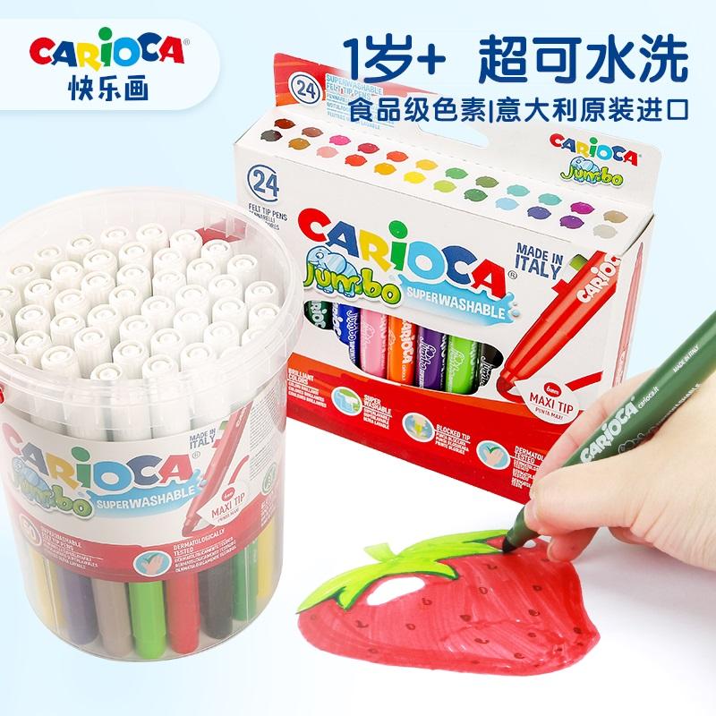 意大利进口carioca儿童水彩笔套装幼儿园无毒可水洗画笔宝宝画涂鸦笔小学生彩色笔可擦安全美术绘画 Изображение 1