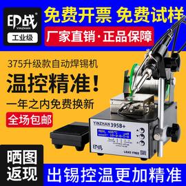 印战自动焊锡机大功率脚踏手动焊锡电烙铁恒温可调工业级无铅焊台