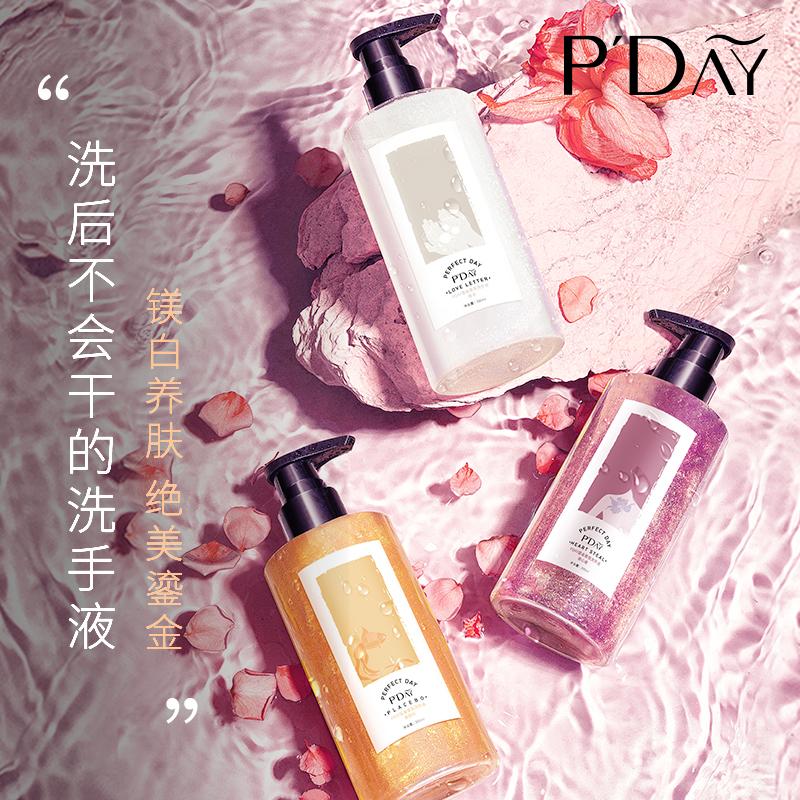 PDAYの純度の高いゴールドアロマの手洗い液の高顔値香水レベルの泡型保湿の家庭用大桶は300 mlを詰めます。