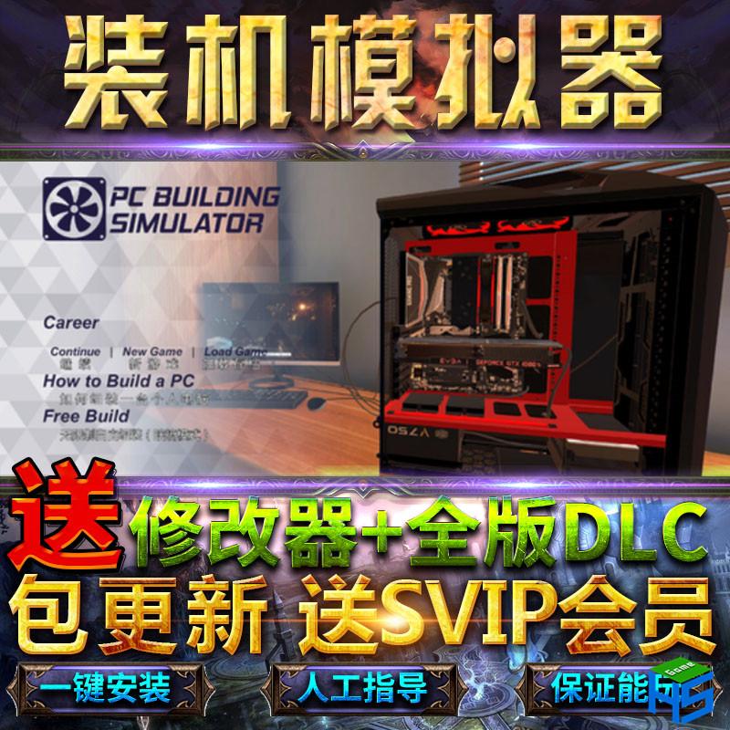 简体中文,会员服务,-电脑装机模拟器全DLC送修改器免steam含生涯/自由/教程模式电脑单机PC游戏 Building...