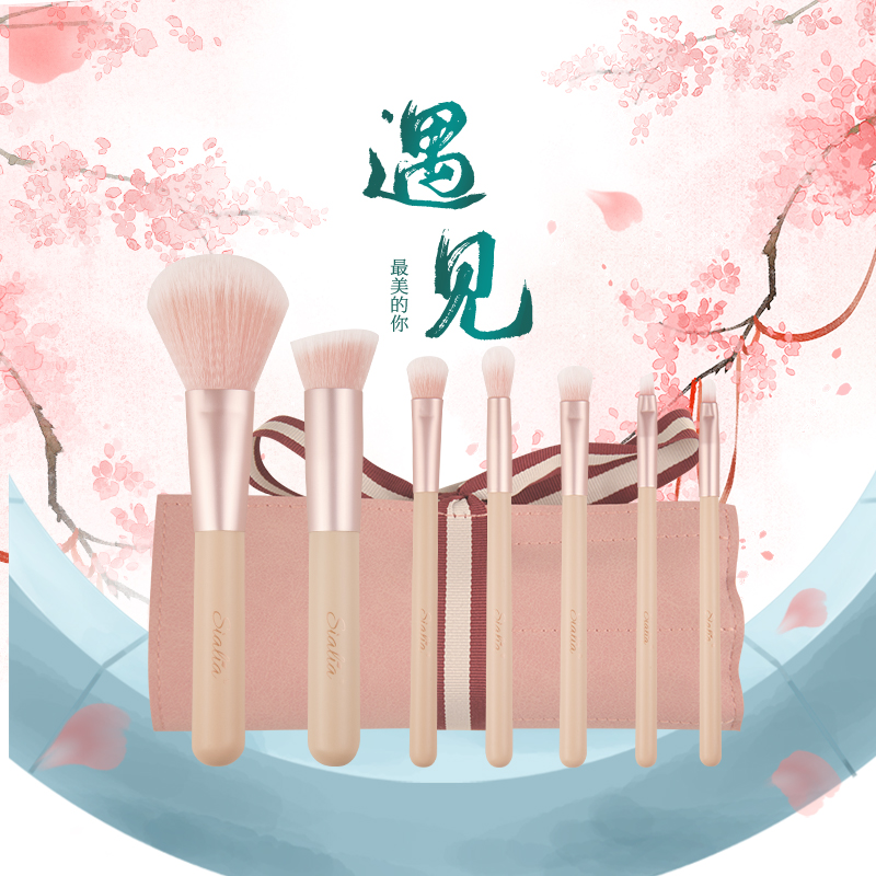 Sialia makeup brush set full set of professional powder powder, eye shadow powder, cheek red lip brush 7 beginners.