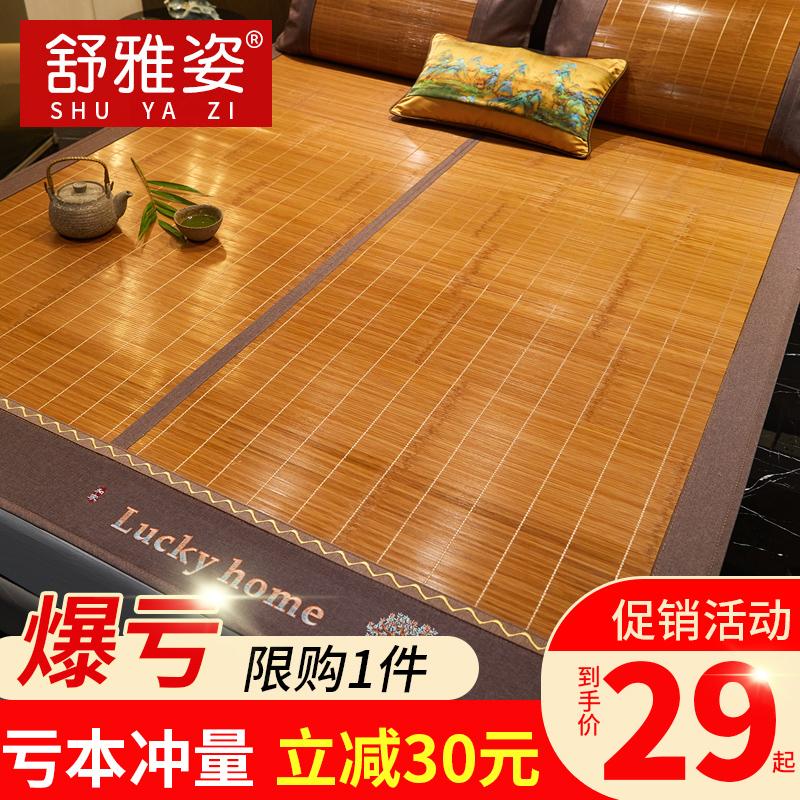 竹席凉席1.8m床夏季双面折叠家用宿舍单人冬夏两用1.5米1.2草席子