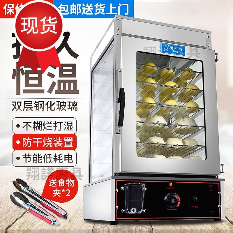 定0做包子机商用电热包77柜全自动保温馒头点心炉电箱台式包炉
