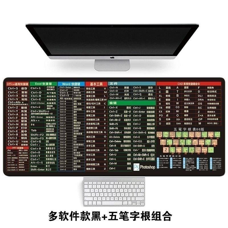 Multi function office computer PR big size big God common shortcut key computer mouse pad formula office keyboard