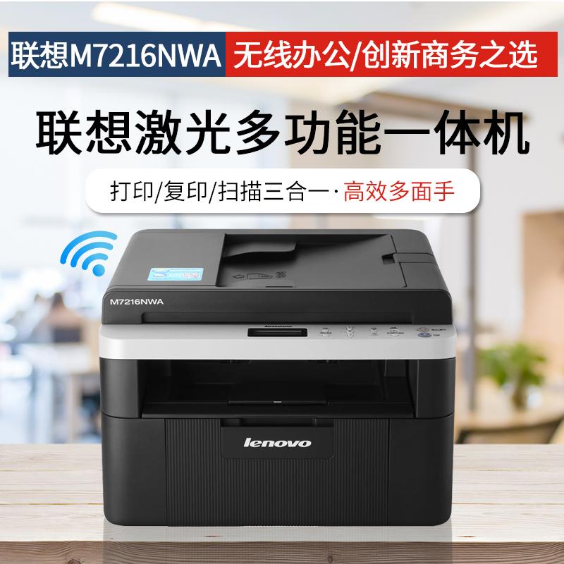 联想M7216NWA/M7216黑白激光打印机一体办公家用小型连续复印扫描无线wifi网络文件作业身份证支持多设备链接