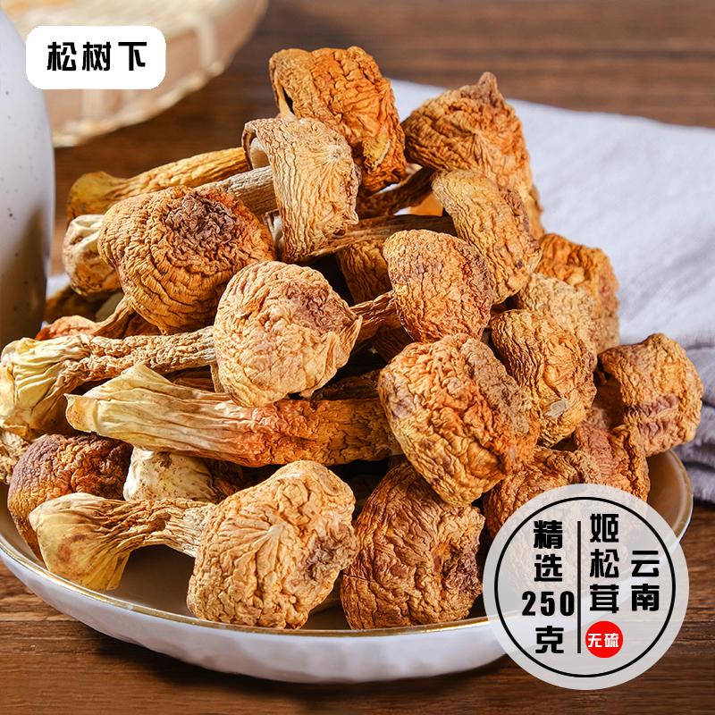 【松树下_姬松茸干货】云南特产 精选特级无硫野生菌蘑菇汤料250g