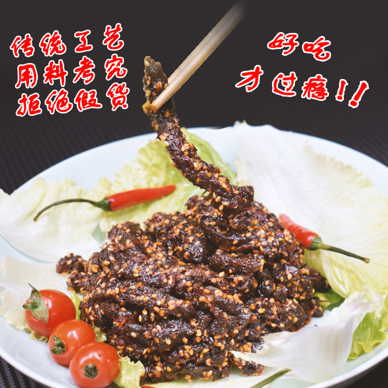 Amilai beef jerky traditional formula authentic yak meat spicy beef jerky cooked food snack specialty Inner Mongolia