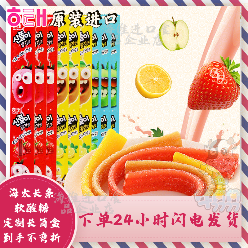 South Korea Haitai sour and sweet long soft candy water juice candy gum nostalgic childrens snacks imported food