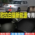 适用2020款欧拉白猫新能源专车专用立体后备箱尾箱垫子 改装配件