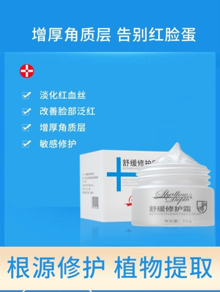 Remove red blood silk, remove facial blood, repair cuticle mask, plateau red face and red skin barrier.