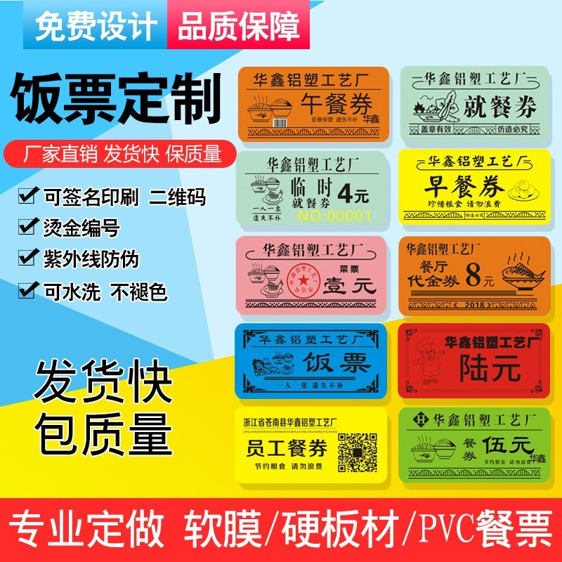 Company waterproof rice t ticket ticket canteen ticket plastic customized meal ticket customized dinner Hotel plastic sheet list