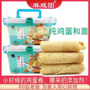 麻戏团传统手工鲜鸡蛋卷270g/盒老人儿童糕点怀旧零食健康早餐
