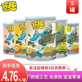 苔趣夹心海苔40g*5罐即食无添加海苔夹心脆儿童宝宝罐装海味零食图片