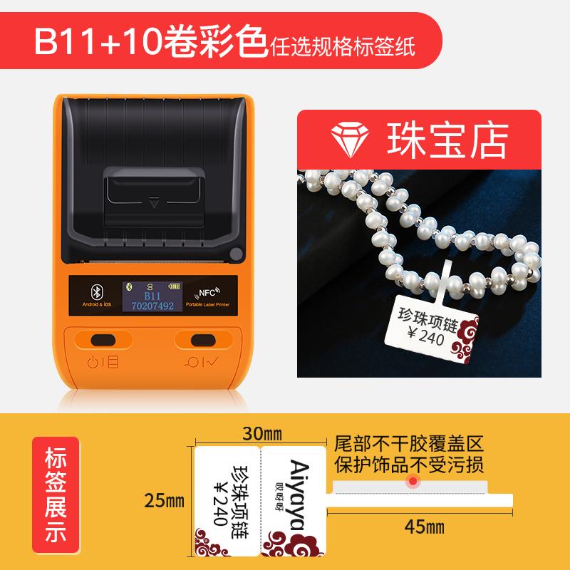 文玩吊牌价格打签机服装饰品眼镜手镯玉器b11珠宝标签打印