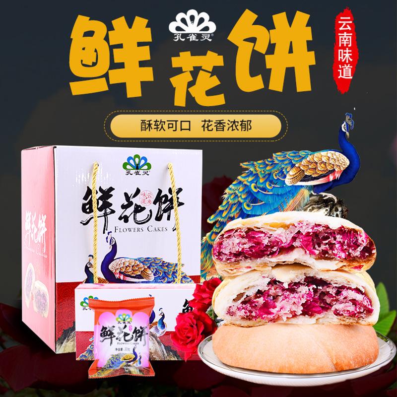 云南特产 玫瑰鲜花饼正宗手工现做糕点小吃休闲零食点心鲜花饼
