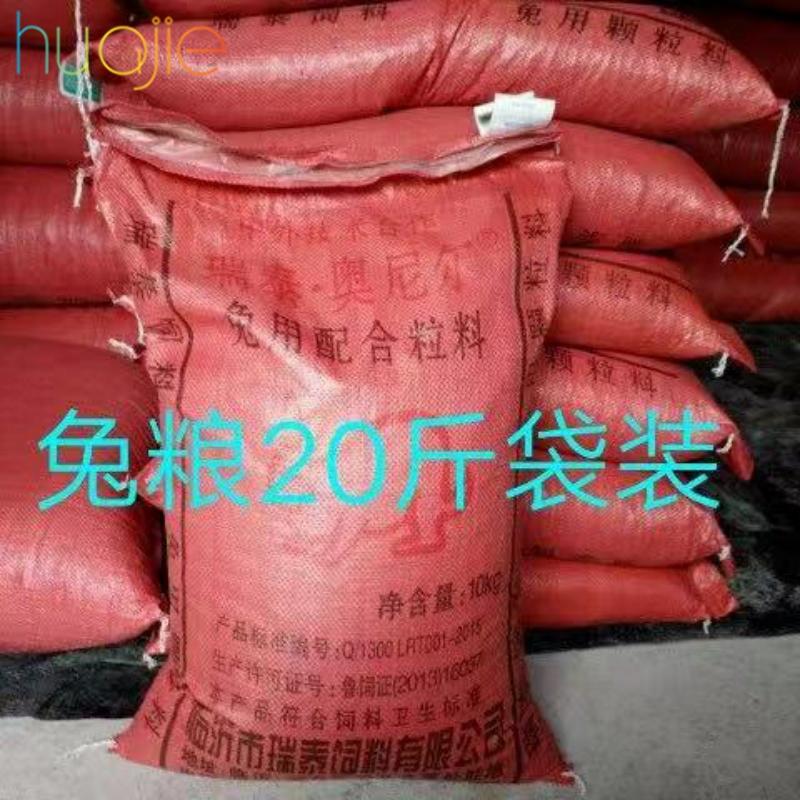 兔子饲料 兔粮20斤养殖场专用大袋包优惠装通用成兔-兔饲料(花结旗舰店仅售39元)