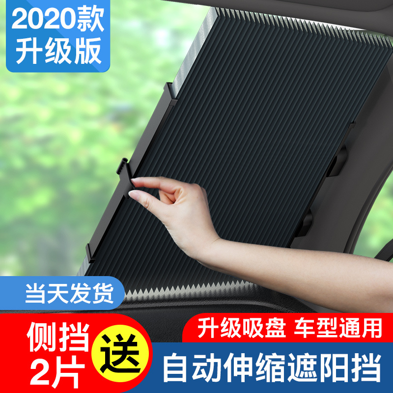 Baffle curtain universal partition automatic telescopic truck sunshade sunshade sunshade for vehicle in summer