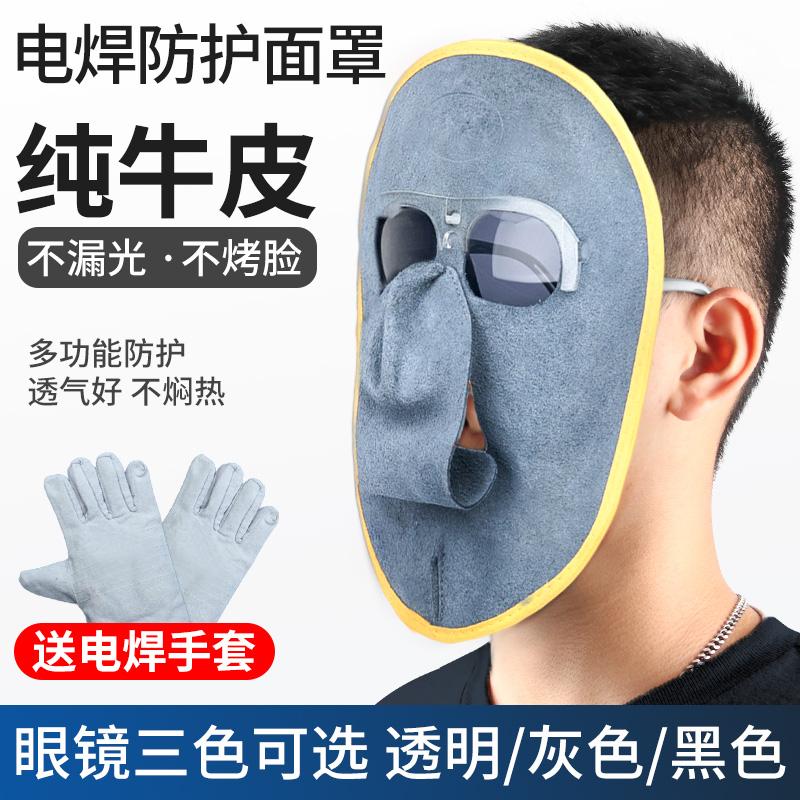 牛皮电焊防护面罩脸部焊帽面具头戴式焊工烧焊专用眼镜全脸