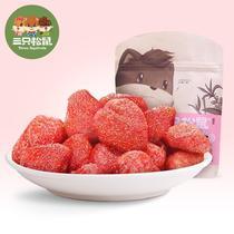 三只松鼠 草莓干106g/袋 休闲零食蜜饯果脯水果干办公室零食新货