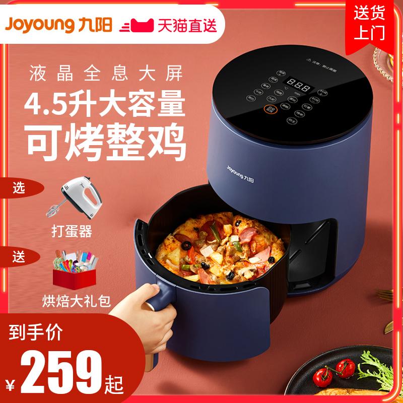 九阳空气炸锅4.5升家用大容量多功能全自动智能无油炸薯条机正品