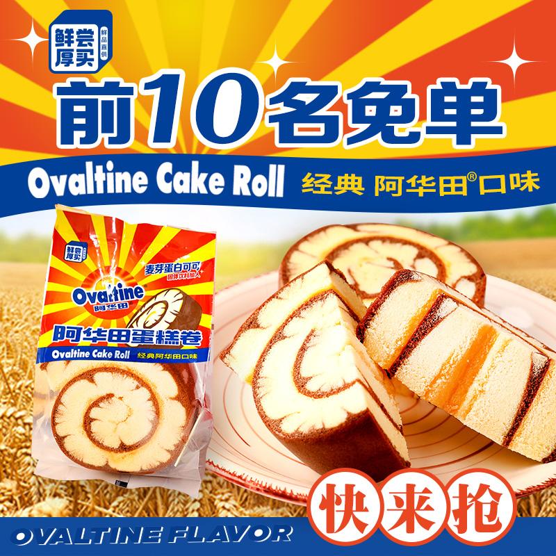 阿华田蛋糕卷早餐零食面包阿华田风味蛋糕食品点心