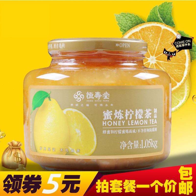 恒壽堂蜂蜜檸檬茶1050g 檸檬茶蜂蜜蜜煉檸檬茶中秋送友好