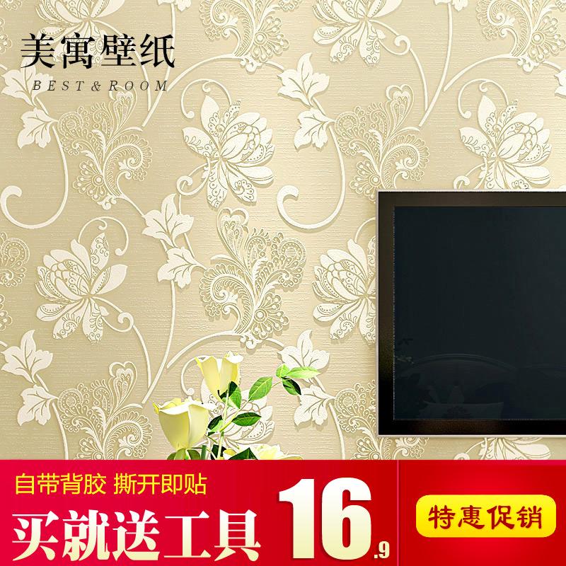 无纺布自粘墙纸 欧式墙贴3D立体田园壁纸 温馨客厅卧室电视背景墙