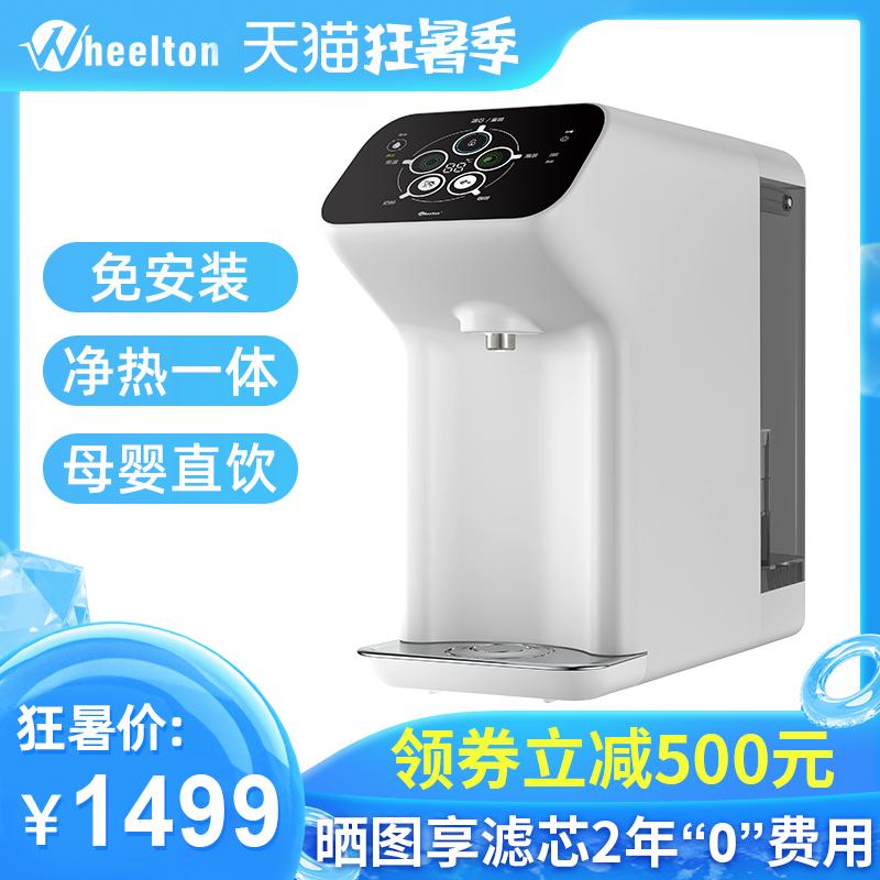 惠尔顿免安装净水器家用直饮加热一体机台式净饮机即热小型饮水机
