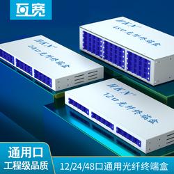 互宽odf光纤终端盒12/24/48口万能配线架光纤盒光缆接续盒熔接盒熔纤盘接头盒接线尾纤盒机架式熔接包配线箱