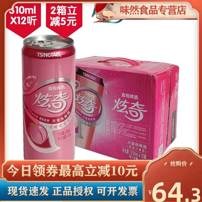 青岛啤酒(TsingTao)11度炫奇果啤水蜜桃310ml*12听整箱装