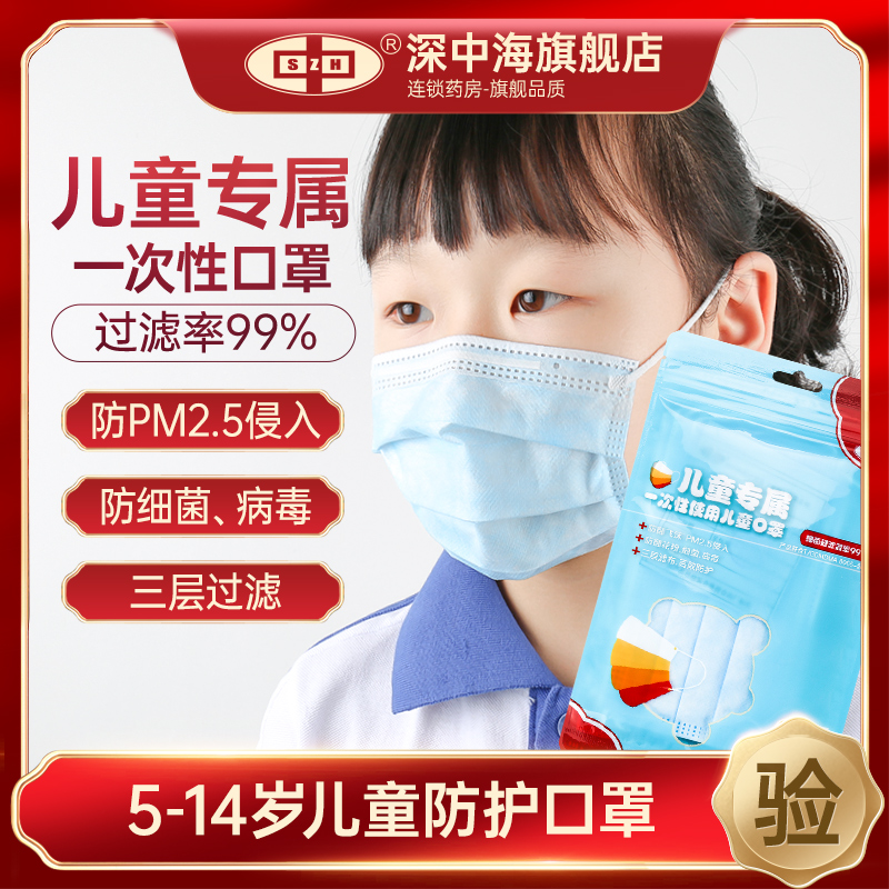 Szh Shenzhen Zhonghai disposable childrens mask AOK summer thin breathable protection dust haze bacteria filtration 99%