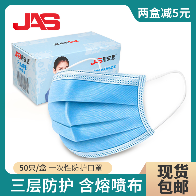 Juanxi disposable mask dust and pollution prevention three layer filtering non-woven fabric with melt blown cloth protective mask in stock