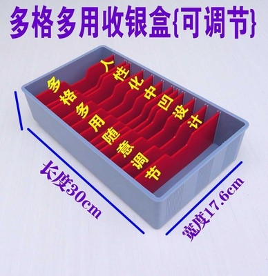 Counter collection grid banknotes sorting collection change independent cashier box code universal clip multi grid