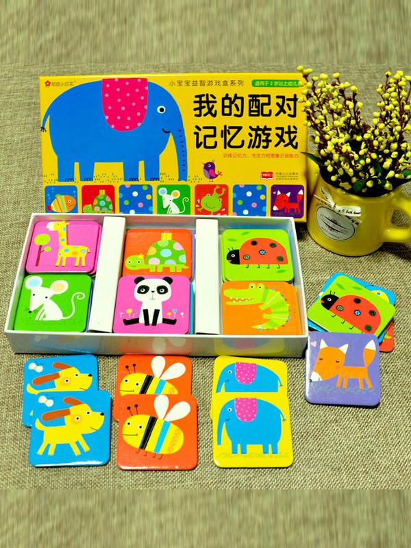 儿童记忆力训练玩具早教卡片宝宝找相同配对颜色认知游戏翻翻乐牌