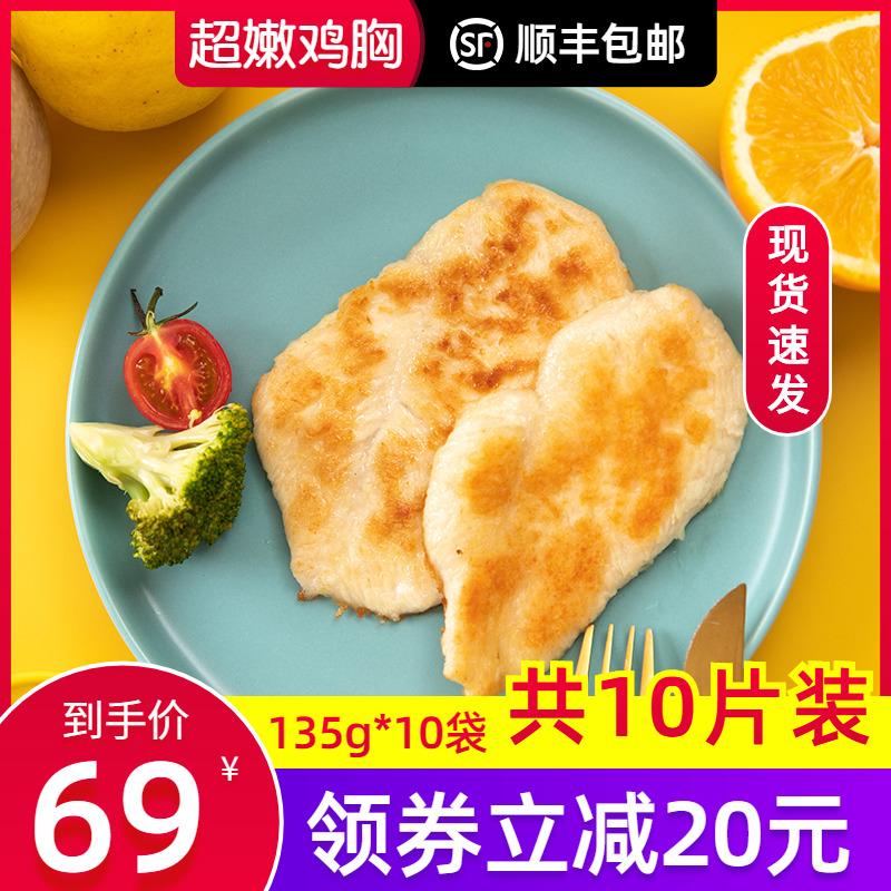 鸡胸肉健身代餐即食135g*10袋低脂水煎鸡扒排半成品冷冻鲜鸡脯肉