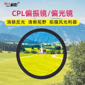 耐影偏振镜MRC-CPL526777958682mm适用佳能索尼相机偏光滤镜
