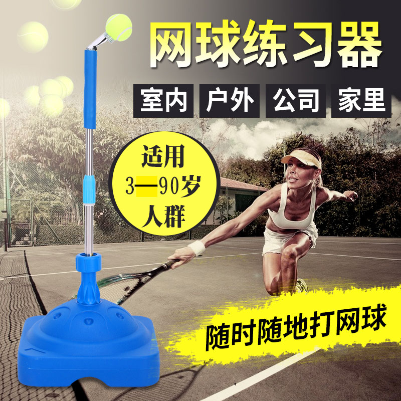 Tennis Trainer single player with line rebound suit beginner with elastic rope Tennis Trainer fixed base